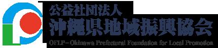 公益社団法人沖縄県地域振興協会