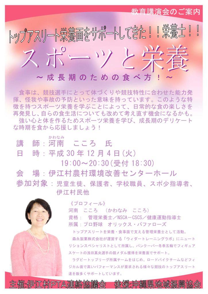 iesonPTA_syokuikuのサムネイル